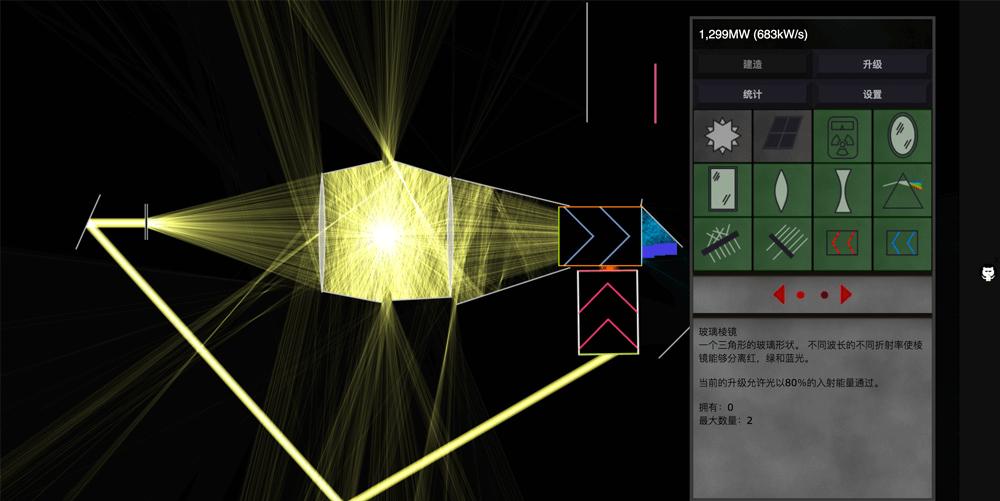 [已汉化]光学照明(Optical Illum)