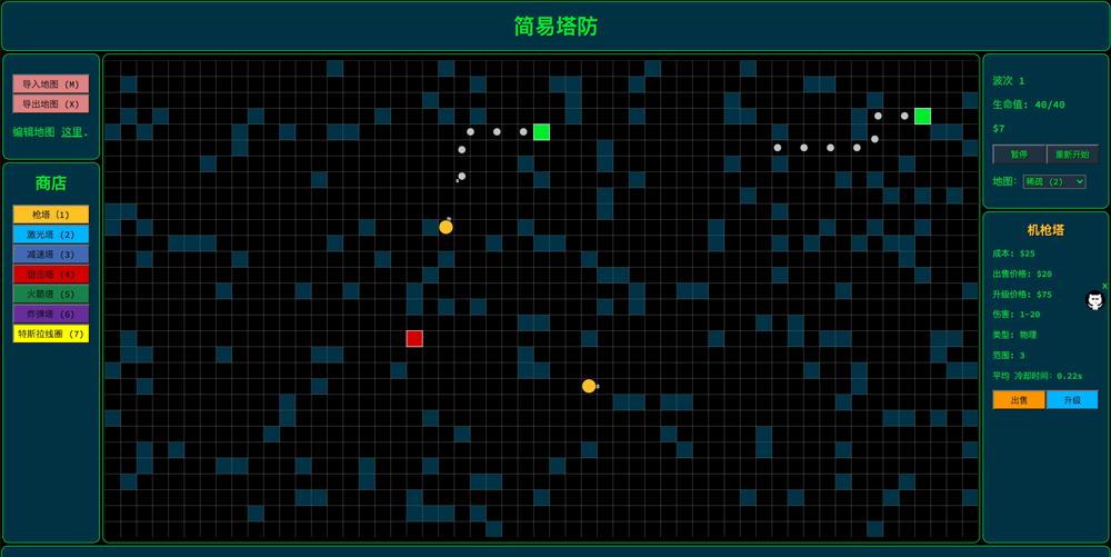 [已汉化]简易塔防(Tower Defense)